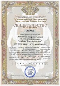 Свидетельство о членстве в НП Аудиторская Палата России