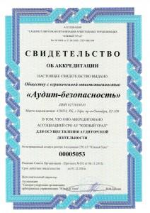 """Аккредитация СРО """"ЮЖНЫЙ УРАЛ"""" - Осуществление аудиторской деятельности"""