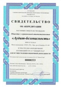 """Аккредитация СРО """"ЮЖНЫЙ УРАЛ"""" - Осуществление оценочной деятельности"""