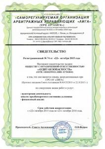 """СРО Арбитражных управляющих """"Лига"""""""