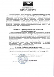 """Страховой сертификат """"СОГАЗ"""""""